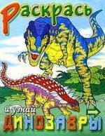 Стрекоза. Раскрась и узнай. Динозавры