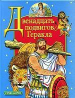Двенадцать подвигов Геракла. Мифы Древней Греции в пересказе В. и Л. Успенских