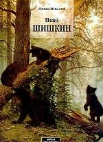 И. Шишкин
