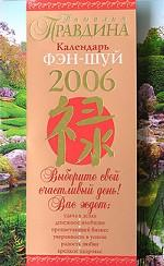 Календарь фэн-шуй на 2006 год