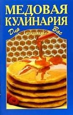 Лада. ДВР. Медовая кулинария