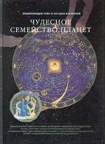 Чудесное семейство планет. Фамильные тайны Солнечной системы. Часть II