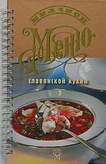 Миллион меню славянской кухни