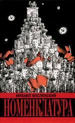 Номенклатура. Анатомия советского правящего класса