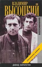 Владимир Высоцкий. Воспоминания. 2-е издание, дополненное