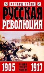 Русская революция: В 3 книгах