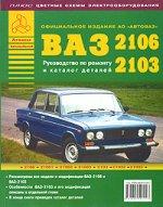"""Автомобили """"ВАЗ 2106-2103"""". Руководству по ремонту и каталог деталей"""