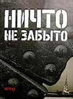 Ничто не забыто: 320 страниц о 900 днях блокады Ленинграда