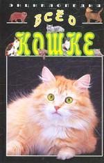 Все о кошке. Энциклопедия. 2-е издание, переработанное