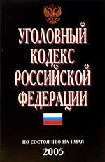 Уголовный кодекс Российской Федерации. По состоянию на 1 мая 2005 г