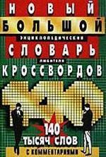 Новый большой энциклопедический словарь любителя кроссвордов. 140 000 слов