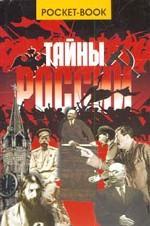 Тайны России