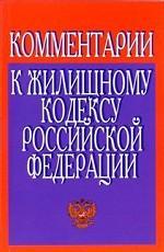 Комментарии к Жилищному кодексу Российской Федерации