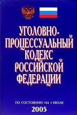 Уголовно-процессуальный кодекс РФ по состоянию на 1 июля 2005 г