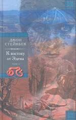 К востоку от Эдема. Том 1. Роман в двух томах