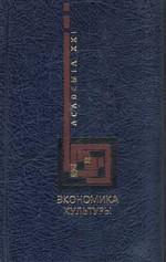 Экономика культуры: учебник