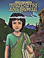 Пойабхатра, дочь Рукмини