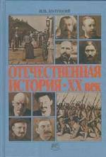 Отечественная история. ХХ век. Часть 1