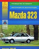 """Автомобили """"Mazda 323"""" выпуска 1985-89. Руководство по ремонту, инструкция по эксплуатации"""