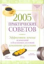 2005 практических советов. Эффективное лечение недомоганий домашними средствами