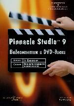 Pinnacle Studio 9. Видеомонтаж и DVD-диски