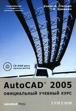 AutoCAD 2005. Официальный учебный курс + CD