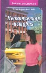 Неоконченная история. Роман