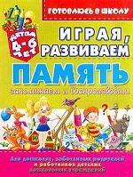 Играя, развиваем память. Запоминаем и воспроизводим. Детям 4-6 лет
