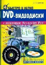 Быстро и легко. DVD-видеодиски с помощью Scenarist Pro (+DVD)