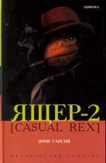 Ящер-2. Роман