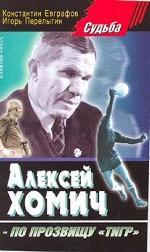 """Алексей Хомич - по прозвищу """"Тигр"""""""