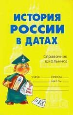 История России в датах. Справочник школьника