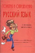 Русский язык. Понятия и определения