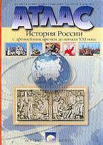 История России с древних времен до начала XXI века