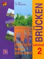 Мосты 2. Учебник немецкого языка как второго иностранного на базе английского для 9-10 классов общеобразовательных учреждений(+ аудиокассета)