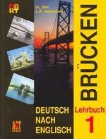 Мосты 1. Учебник немецкого языка как второго иностранного на базе английского для 7-8 класса