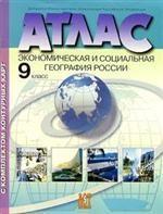 Экономическая и социальная география России. Атлас, 9 класс
