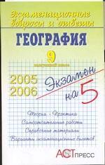 Экзамен на 5. География. 9 класс. 2005-2006гг
