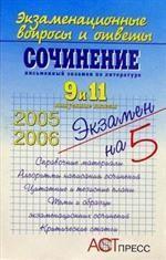 Сочинение. Экзаменационные вопросы и ответы. 9 и 11 классы