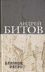 Сочинения в 2 томах. Том 1. Близкое ретро