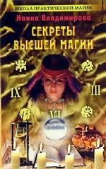 Секреты высшей магии: Как изменить свою судьбу