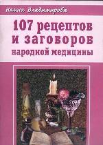 107 рецептов и заговоров народной медицины