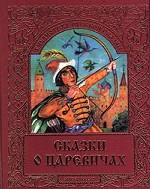 Сказки о царевичах