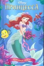 Принцесса Ариэль. Подводные мечты