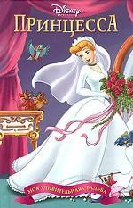 Принцесса Золушка. Моя удивительная свадьба