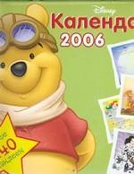 Календарь 2006 г. Винни Пух