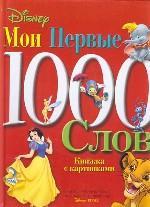 Мои первые 1000 слов. Книжка с картинками
