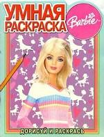"""Умная раскраска. Дорисуй и раскрась № 11-06 (""""Барби"""")"""