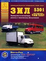 """ЗИЛ-5301 """"Бычок"""". Руководство по эксплуатации, ремонту и техническому обслуживанию"""