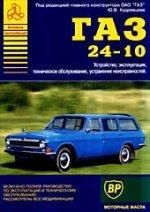 Автомобили ГАЗ - 24-10: Устройство, эксплуатация, техническое обслуживание, устранение неисправностей
